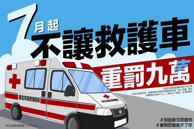救護車藏玄機!? 蘇揆宣導:不避讓最高罰9萬 | 華視新聞