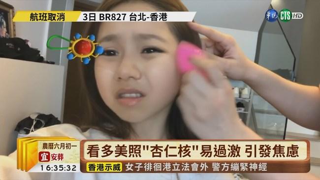 【台語新聞】社群媒體負影響 IG最讓年輕人焦慮 | 華視新聞