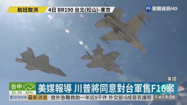 美媒:川普將售台66架新款F16戰機 | 華視新聞