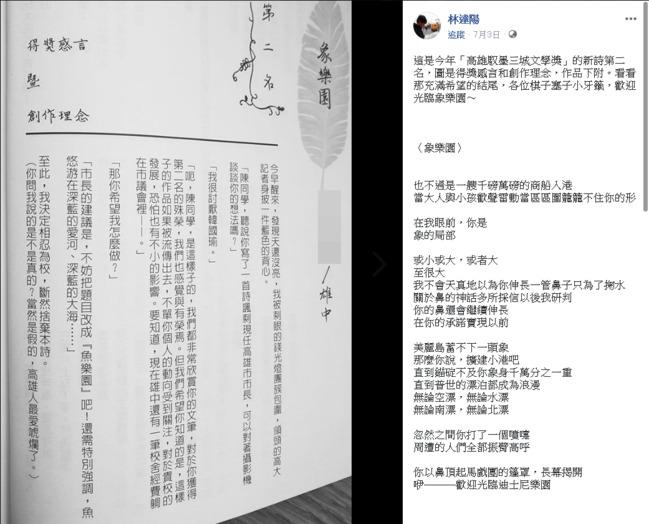 「我討厭韓國瑜」 雄中學生寫詩諷韓國瑜得獎 | 華視新聞