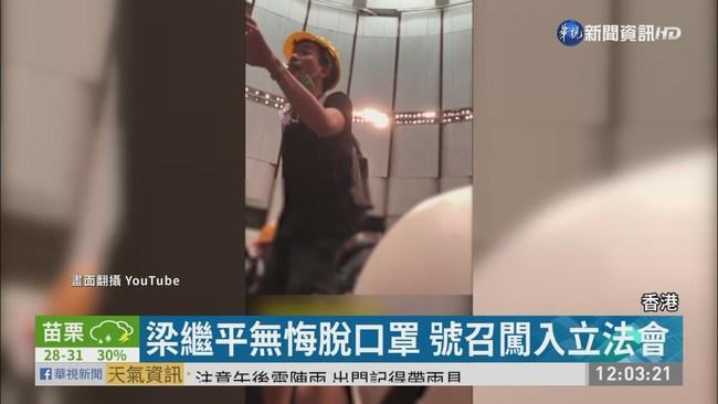 攻占立法會 梁繼平無悔脫口罩表宣言 | 華視新聞