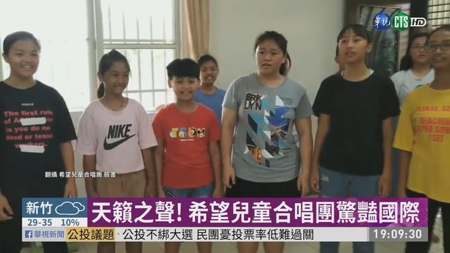 屏東希望合唱團 赴德國比賽奪3金 | 華視新聞
