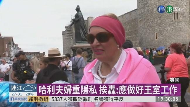 哈利梅根兒子受洗 低調保密反惹議 | 華視新聞