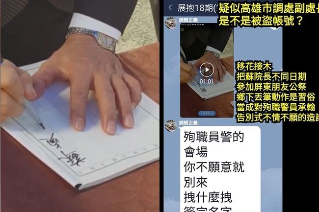 高市調處官員轉傳「擲筆」假影片 法務部:若違規將嚴處   華視新聞