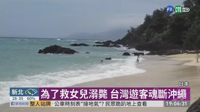 為了救女兒溺斃 台灣遊客魂斷沖繩 | 華視新聞