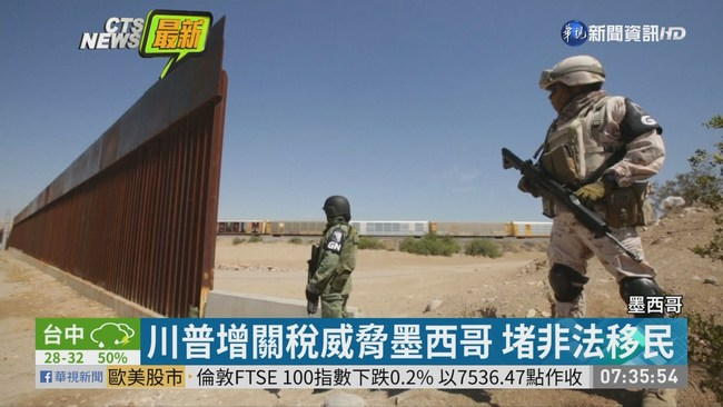 墨國攔截偷渡客 X光掃描逮逾2百人 | 華視新聞