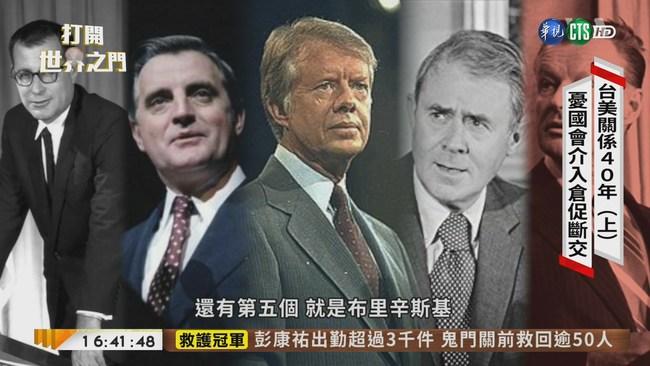 【台語新聞】台美邦交生變 一通電話攪動風雲... | 華視新聞
