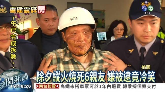 除夕夜縱火釀一家6死 翁仁賢判死刑定讞 | 華視新聞
