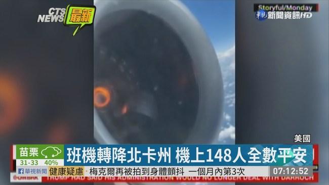 空中驚魂! 達美航班引擎冒火急迫降 | 華視新聞