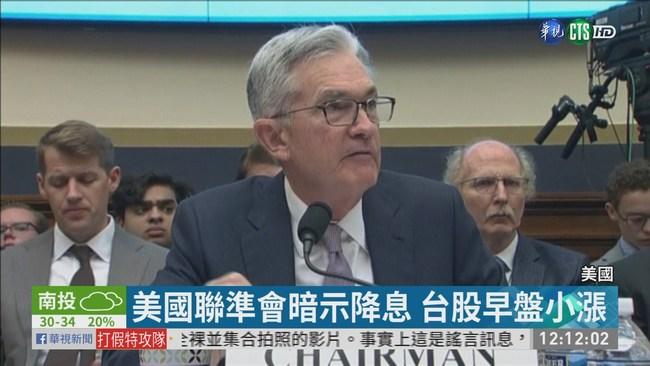 美國聯準會暗示降息 台股早盤小漲 | 華視新聞
