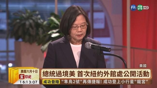 【台語新聞】總統過境美 首次紐約外館處公開活動 | 華視新聞