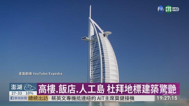 中東經濟金融中心 杜拜創沙漠奇蹟 | 華視新聞
