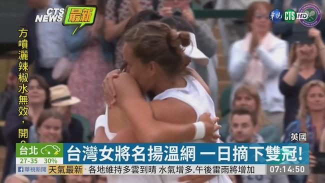 台灣女將名揚溫網 一日摘下雙冠! | 華視新聞