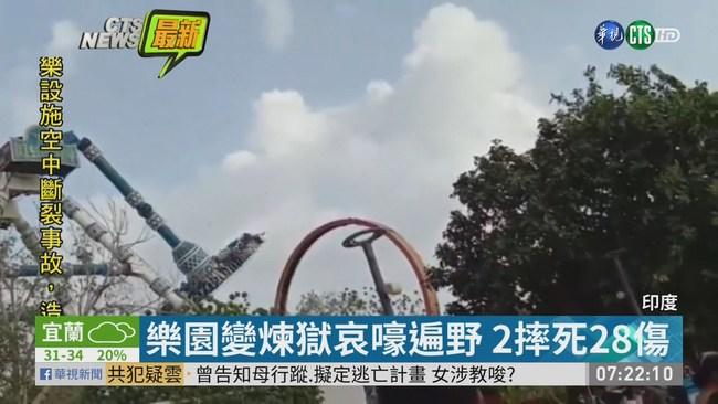 印度遊樂設施空中斷裂 2摔死28傷 | 華視新聞