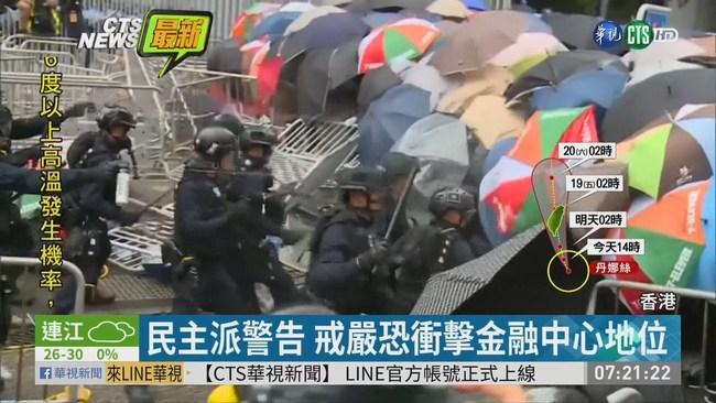 香港研擬戒嚴? 恐危及金融中心地位 | 華視新聞