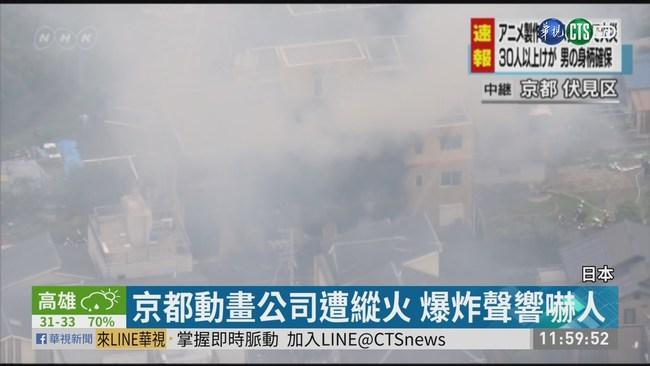 京都動畫公司遭縱火 至少30人死傷 | 華視新聞