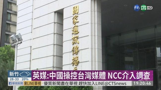 中國介入台灣媒體 NCC啟動調查   華視新聞