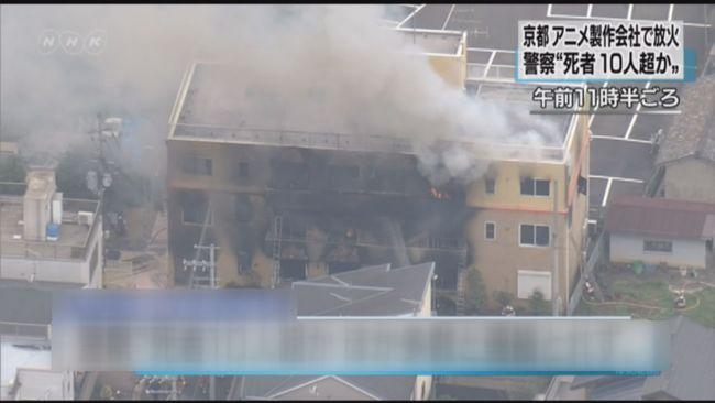 京都動畫惡火33死36傷 專家:爆燃助長火勢 | 華視新聞