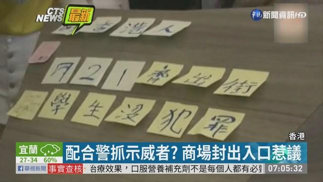 迫害反送中示威者? 港商場前百人靜坐 | 華視新聞