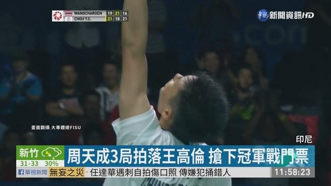 周天成勝泰國小將 闖印尼羽賽冠軍戰   華視新聞