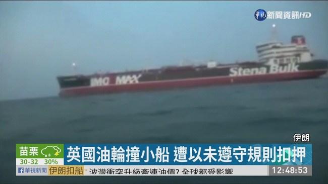 波灣緊張 伊朗革命衛隊扣押英國油輪 | 華視新聞