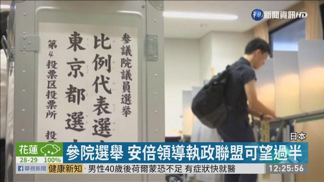 參院選舉 安倍領導執政聯盟可望過半 | 華視新聞