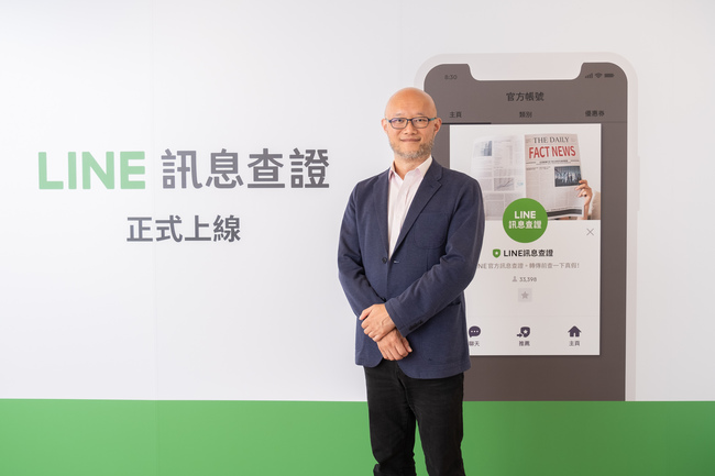 「LINE訊息查證」平台正式上線 收到假消息免驚! | 華視新聞