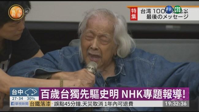 百歲台獨先驅史明 NHK專題報導! | 華視新聞
