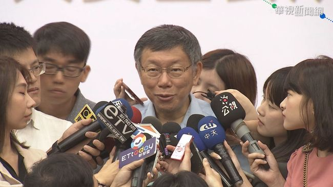 快訊》2020選總統?柯鬆口:最晚9/1決定 | 華視新聞