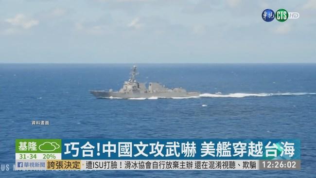 美作戰艦穿越台海 國防部全程掌握 | 華視新聞