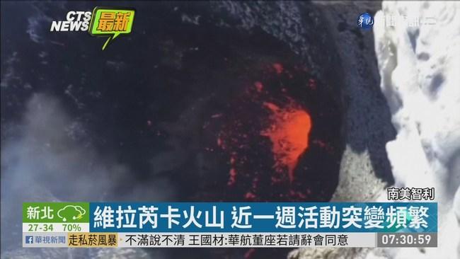 智利維拉芮卡火山 近一週活動頻繁 | 華視新聞