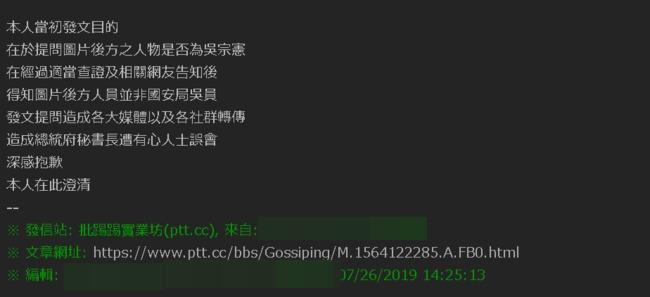 私菸案造謠吳宗憲是陳菊人馬 男大生道歉遭送辦 | 華視新聞