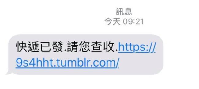 「快遞已發」釣魚簡訊勿點!輸入資料恐遭盜刷 | 華視新聞