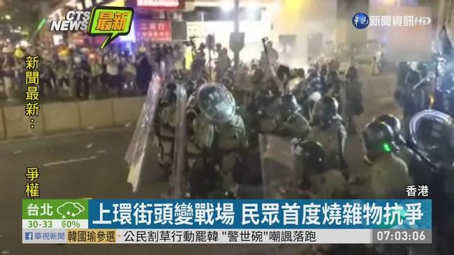 728反送中傳槍響 至少16傷.49人被逮   華視新聞