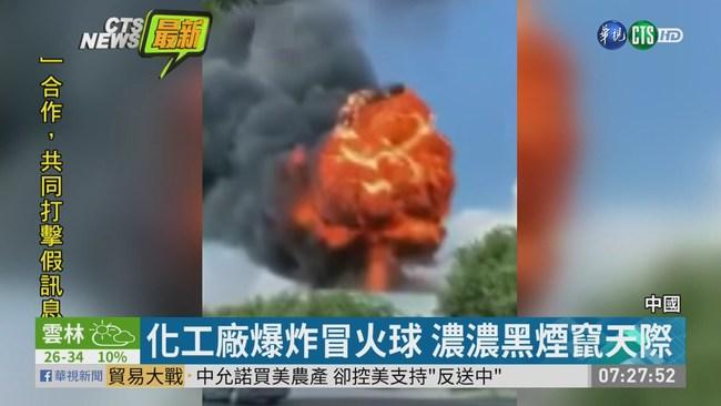 江西化工廠爆炸 濃濃黑煙竄天際 | 華視新聞