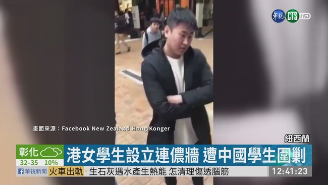 紐西蘭港生設立連儂牆 中生粗暴撞人 | 華視新聞