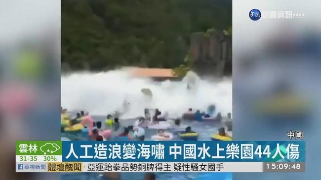 人工造浪變海嘯 中國水上樂園44人傷 | 華視新聞