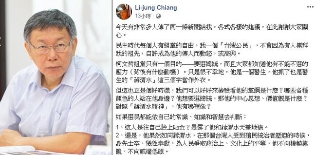 柯文哲組「台灣民眾黨」 蔣渭水後代這樣說   華視新聞