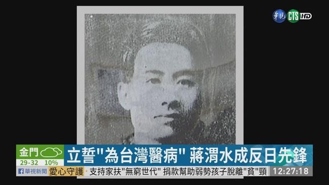 反日先鋒蔣渭水 曾創台第一個政黨! | 華視新聞
