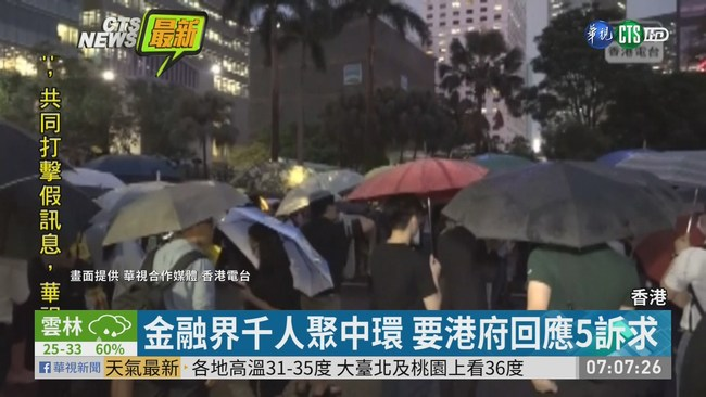 港金融界千人快閃 聚集中環爭民主 | 華視新聞