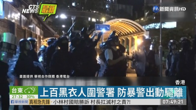 馬鞍山警署再遭包圍 防暴警強制驅離 | 華視新聞