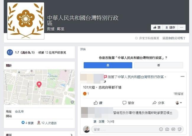 """總統府淪""""台灣特別行政區""""?! 網氣炸怒灌1分   華視新聞"""