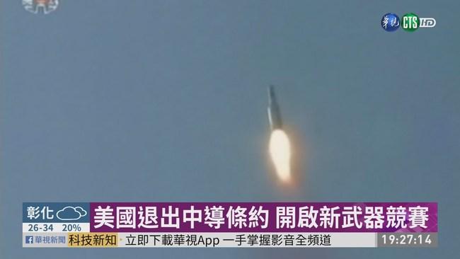 美國退出中導條約 開啟新武器競賽 | 華視新聞