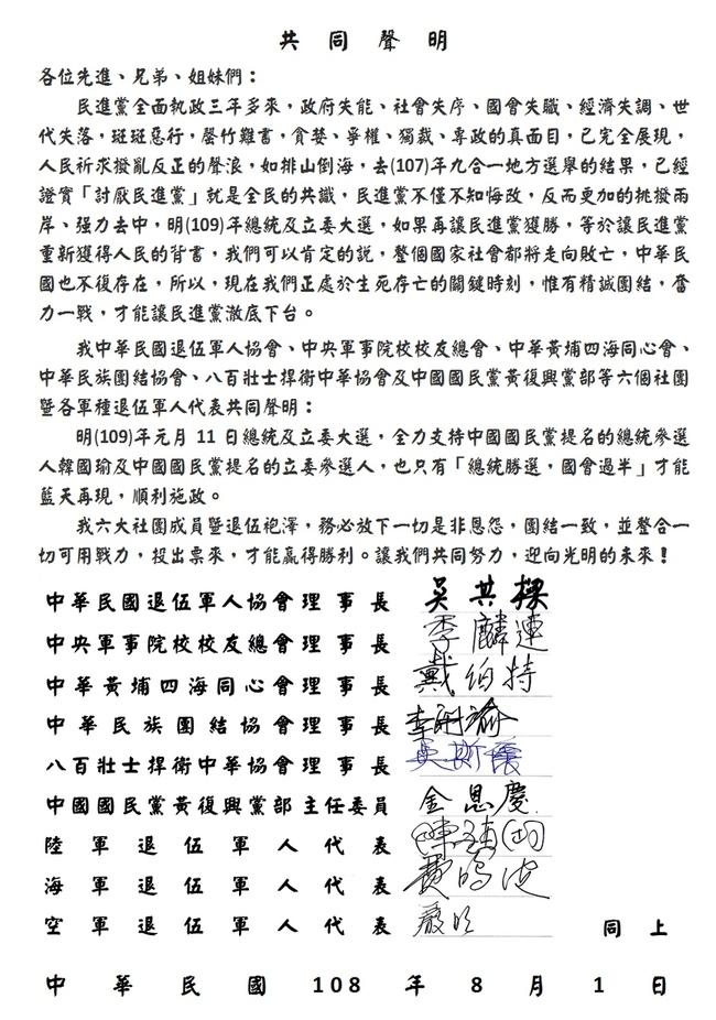 控蔡政府5大缺失 軍系6社團聯合聲明挺藍 | 華視新聞