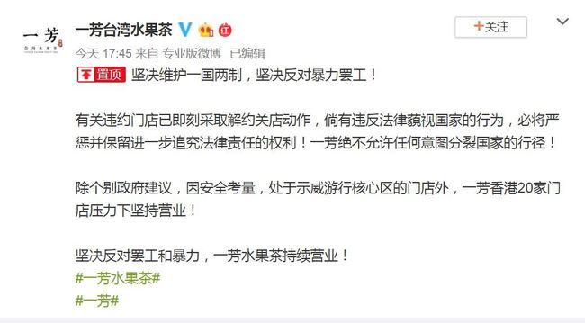 不理會香港三罷 一芳台灣水果茶:支持一國兩制 | 華視新聞