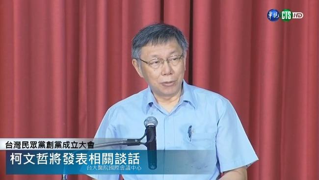 台灣民眾黨簡稱「民眾黨」 入黨資格、創黨黨員曝光 | 華視新聞