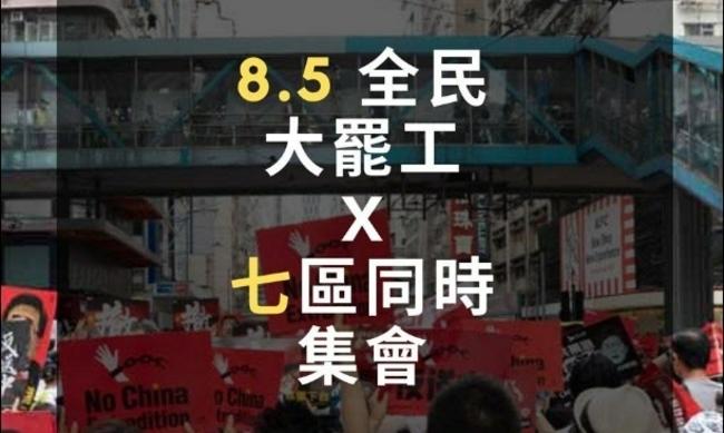 香港「85大三罷」 首度出動「銳武」清場 | 華視新聞