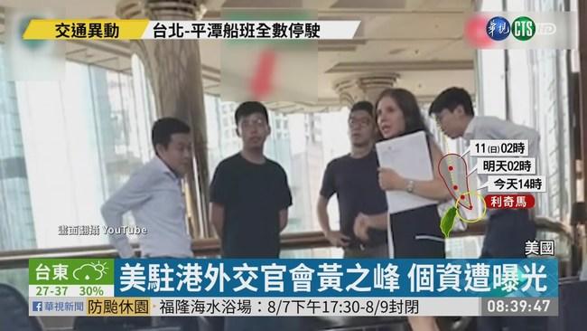 駐港外交官個資曝光 國務院砲轟中國   華視新聞