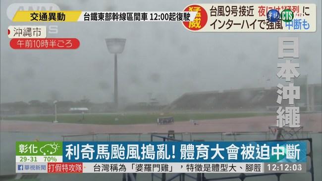 利奇馬颱風襲日 冲繩海空交通大亂 | 華視新聞