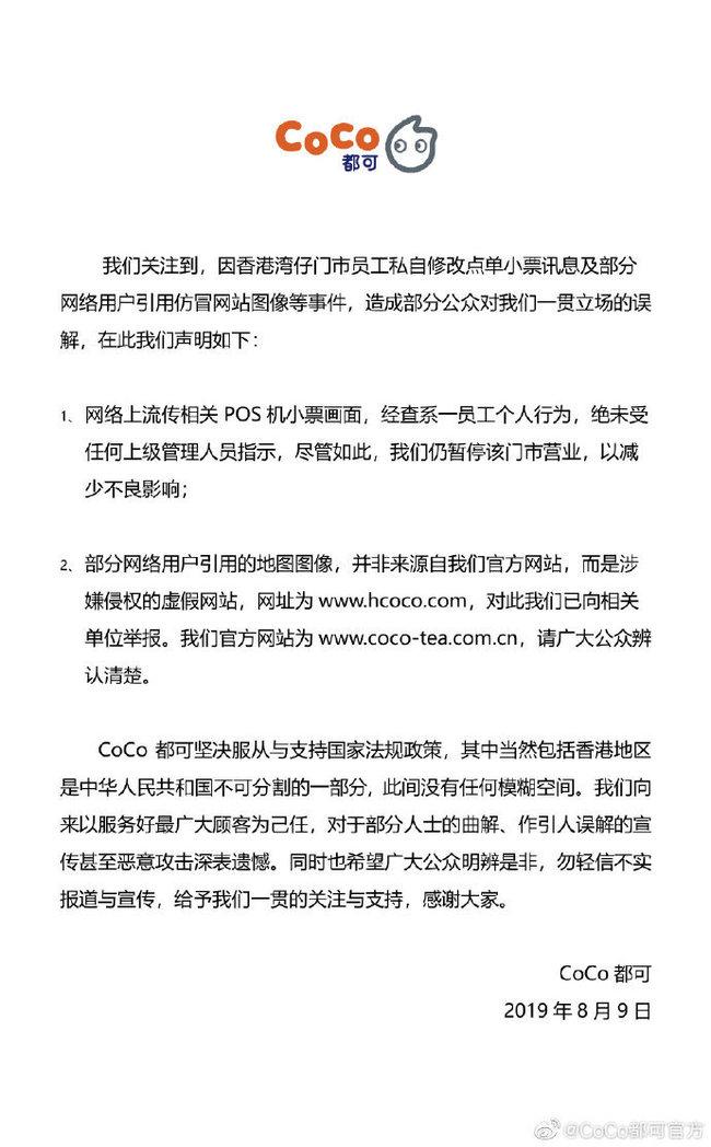 CoCo都可聲明「支持一國兩制」 關閉灣仔門市 | 華視新聞